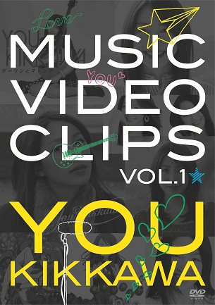 DVD『Music Video Clips vol.1』発売決定!!